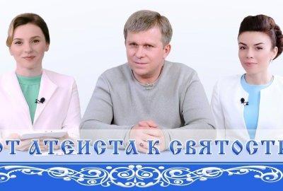<strong>ОТ АТЕИСТА К СВЯТОСТИ</strong>