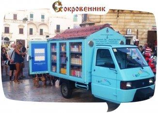 Библиотека на колёсах