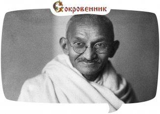 Махатма Ганди. Урок человечности.
