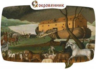 Ноев ковчег в России!