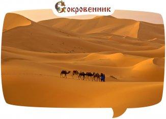 Океан под пустыней Сахара