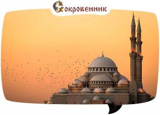 Почему мусульмане именуют Бога Аллах?