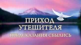 Пророчества об Утешителе сбылись сегодня