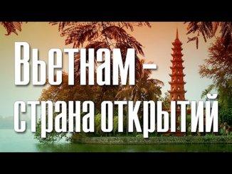 Вьетнам - страна открытий. Мой путь.
