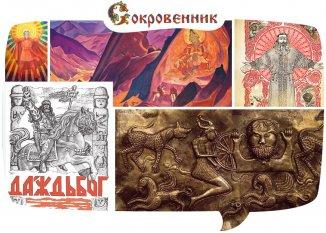 Славянский Даждьбог и кельтский Дагда — мифический персонаж или реальная личность?