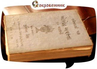 Забытый пророк – Заратуштра