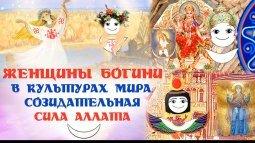 Женщины богини в культурах мира. Созидательная сила Аллата. Аллатрушка
