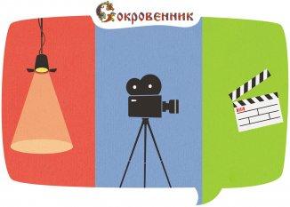 Жизнь, как кадр на киноплёнке…