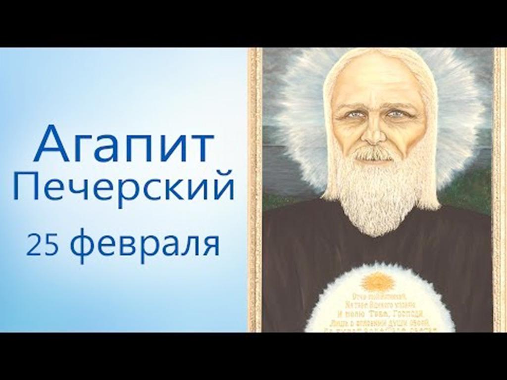 Агапит Печерский. 25 февраля. Вдвоем наедине. Выпуск 26