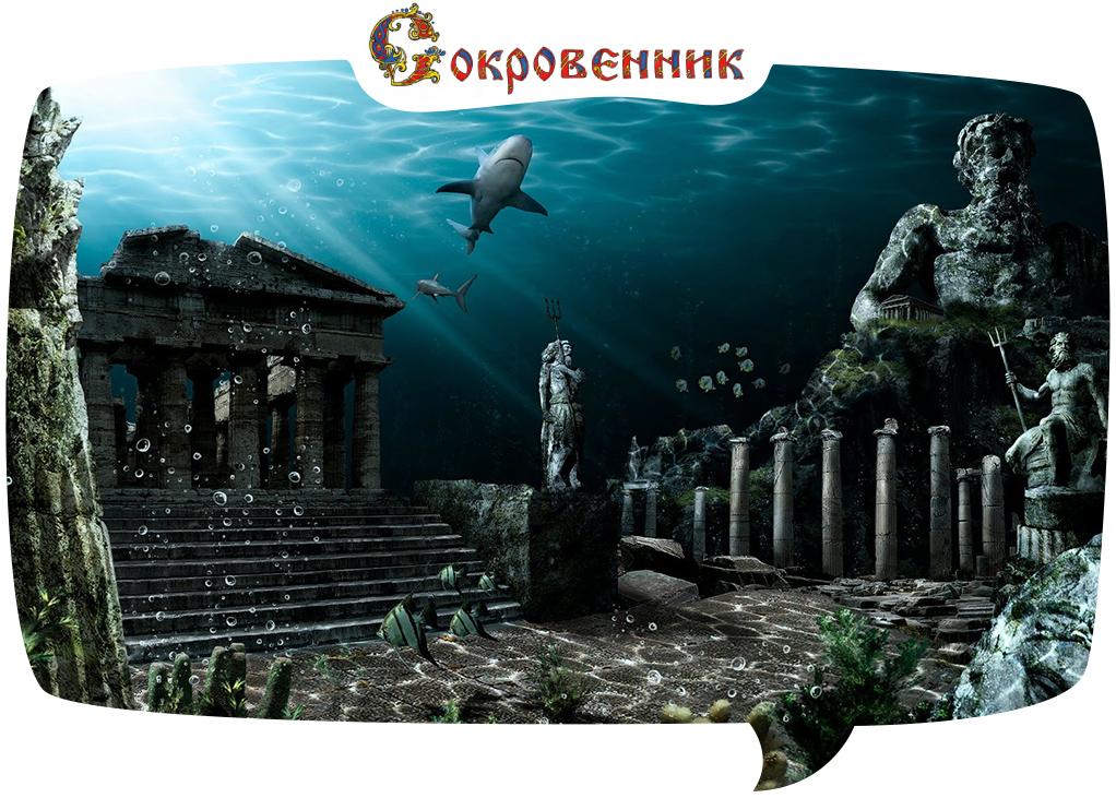 Атлантида. История повторяется?