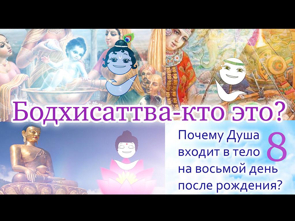 Бодхисатва - кто это? Почему Душа человека приходит на восьмой день после рождения? Аллатрушка