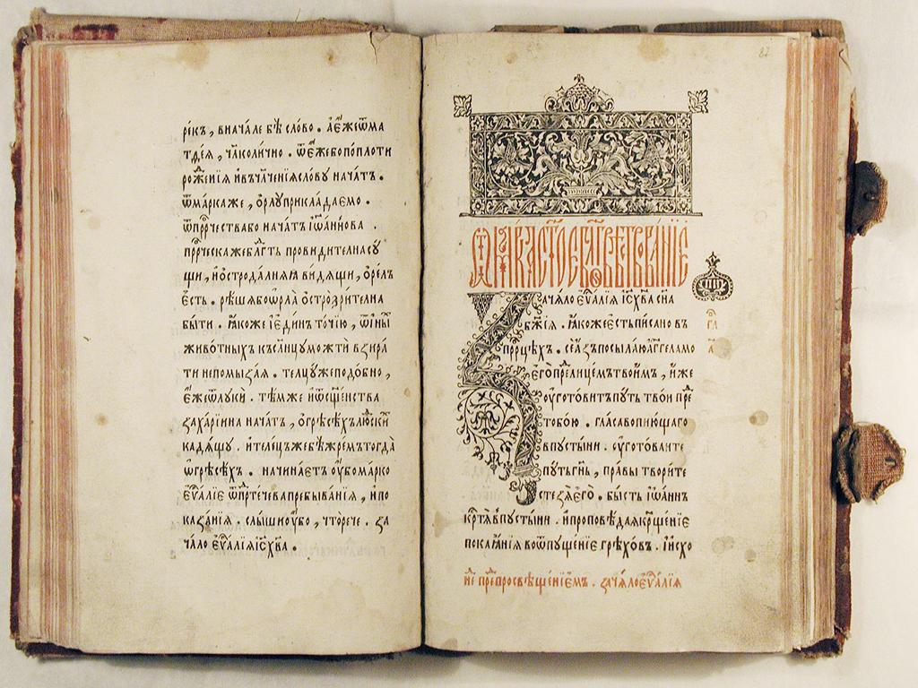 Древнеславянская азбука или послание современному человечеству.