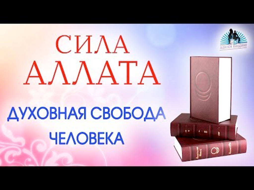 Духовная свобода человека. Сила Аллата. Часть IІ. Вдвоём наедине. Выпуск 23