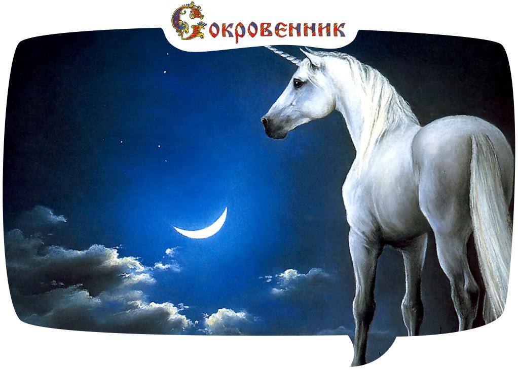 Единорог – символ Передней сущности человека