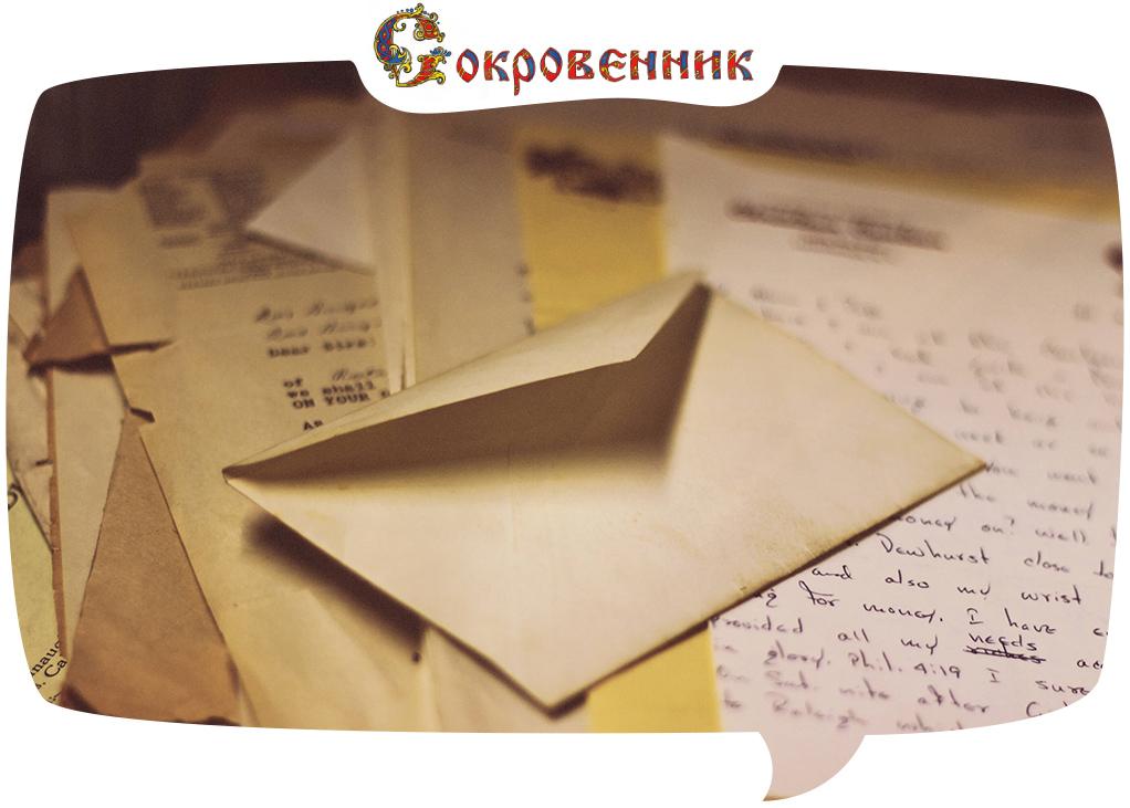 Евгений Леонов. Письмо к сыну