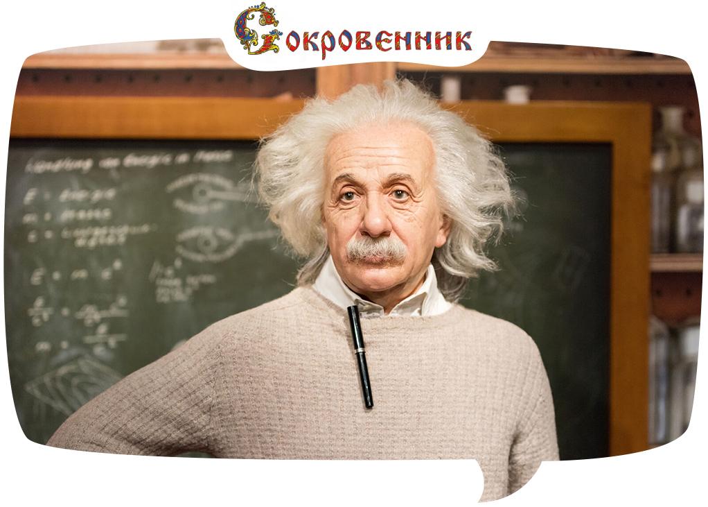 Эйнштейн в эфире!