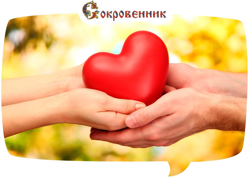 История о любящем сердце
