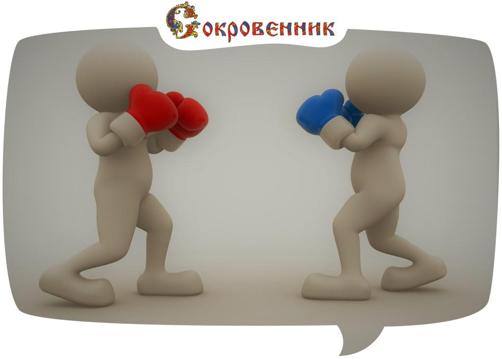 Когда мы спорим