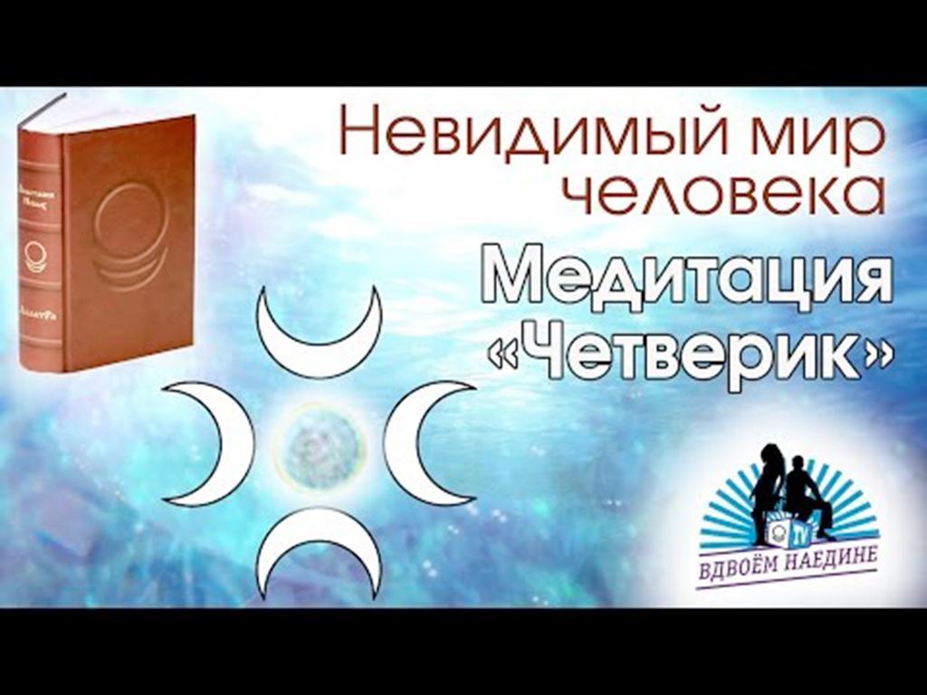 Медитация «Четверик». Невидимый мир человека. Вдвоем наедине. Выпуск 15