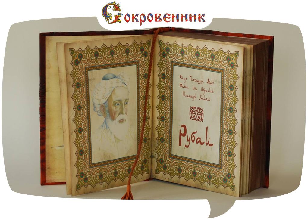 Омар Хайям. Неизвестная история