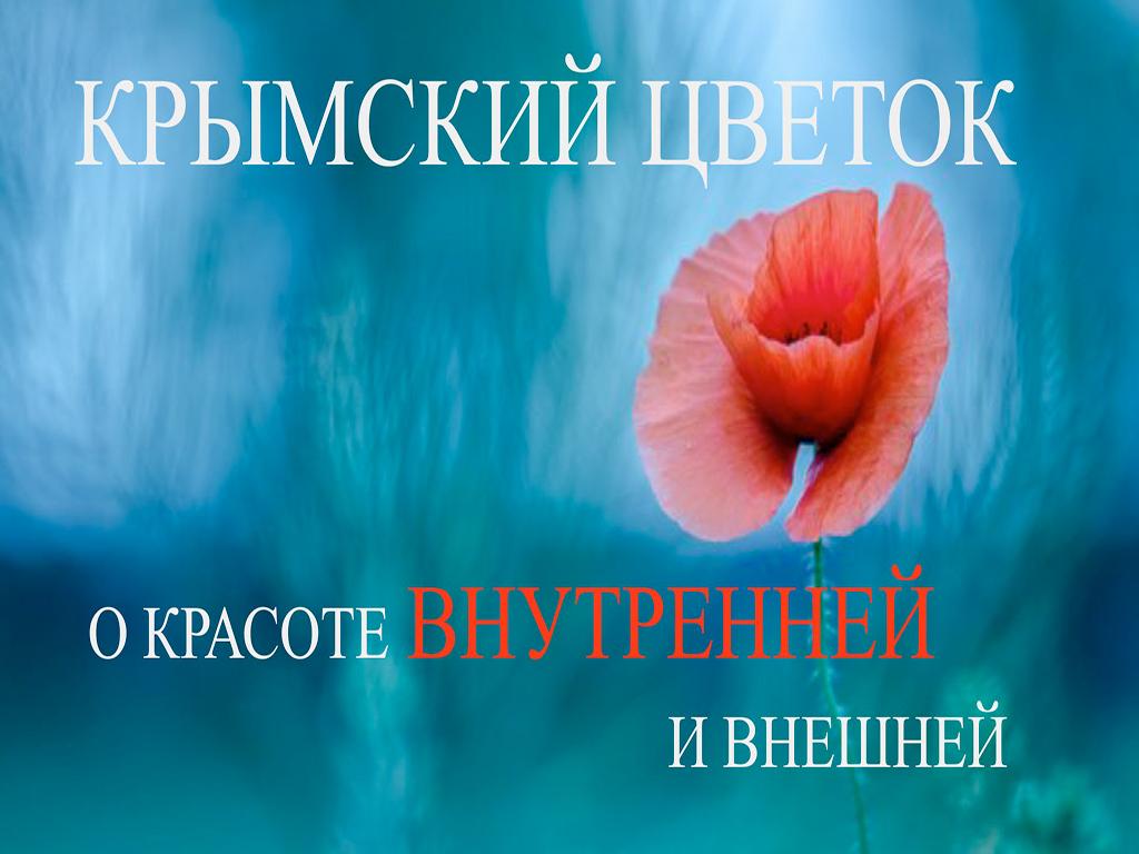 Природа Крыма. МОЙ ПУТЬ. Крымский цветок о ВНУТРЕННЕЙ и внешней красоте