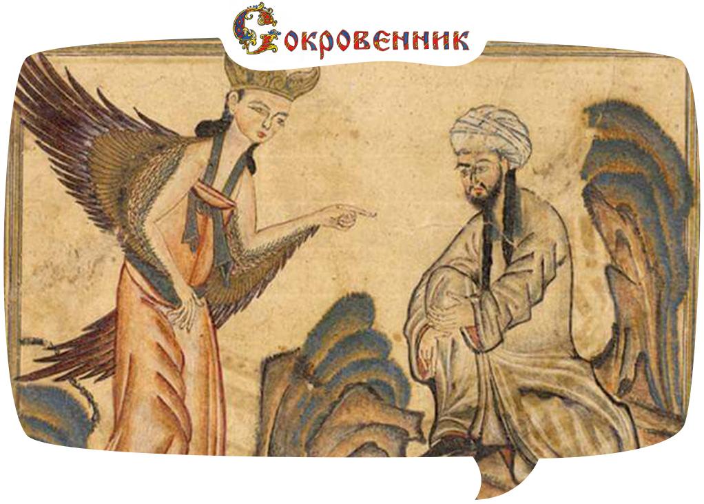 Пророк Мухаммед – достойный ученик архангела Джабраила