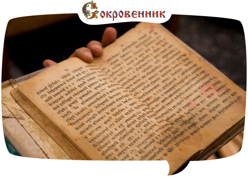 Русский и санскрит. Что общего?