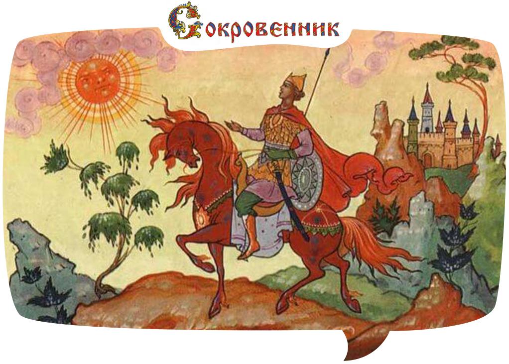 Сказка о том, как Иван, княжеский сын, Змия трёхголового победил и царевичем стал (часть 3)