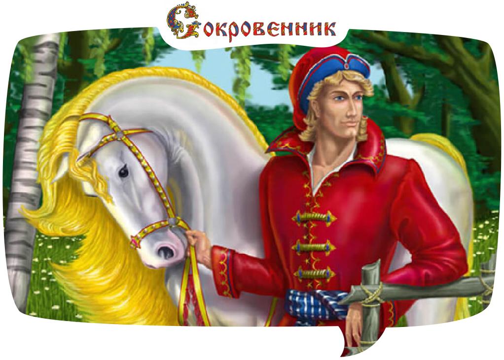 Сказка о том, как Иван, княжеский сын, Змия трёхголового победил и царевичем стал
