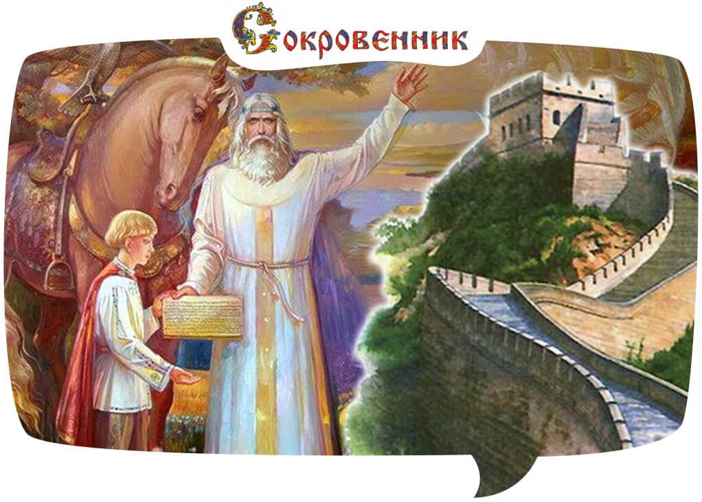 Славяне – Белые Боги Китая?