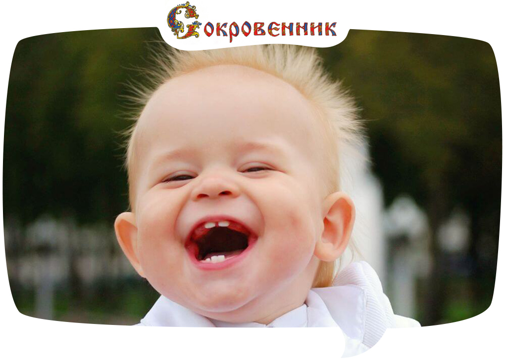 Устами младенца…