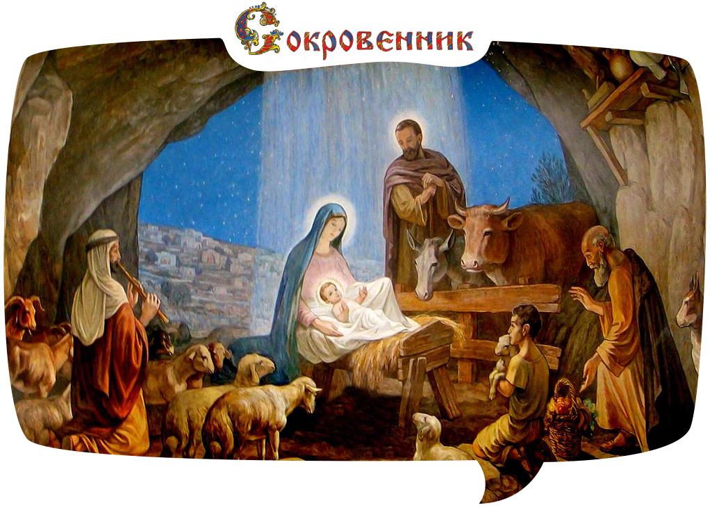 Великое таинство Рождества