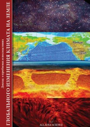 О проблемах и последствиях глобального изменения климата на Земле. Эффективные пути решения данных проблем - Сокровенник