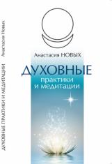 Книга Анастасии Новых духовные практики и медитации