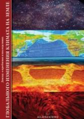 Доклад по климатологии АЛЛАТРА