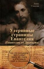 Евангелие от Дионисия
