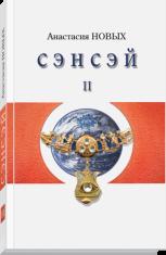 Книга Анастасии Новых Сэнсэй-II