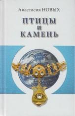 Книга Анастасии Новых Птицы и камень