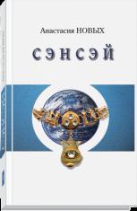 Книга Анастасии Новых Сэнсэй-I