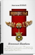 Книга Анастасии Новых Перекрестье