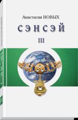 Книга Анастасии Новых Сэнсэй-IIІ