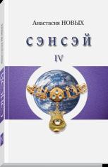 Книга Анастасии Новых Сэнсэй-IV