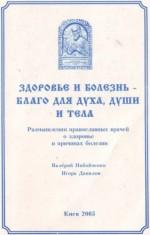 Данилов, Набойченко - Здоровье и болезнь благо